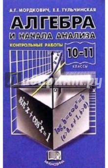 Книга Алгебра и начала анализа классы Контрольные работы  Мордкович Тульчинская Алгебра и начала анализа 10 11 классы Контрольные работы
