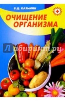 Очищение организма - это профилактика и лечение ваших болезней (советы специалиста) - Виктор Казьмин