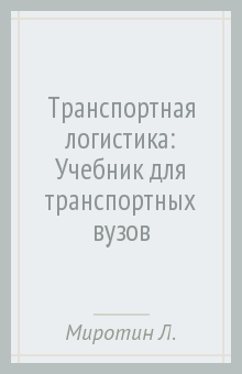 Аудиокнига транспортная логистика учебник