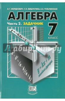 ГДЗ для 7 класса по алгебре, учебник Задачник Алгебра. 7 кл. А.Г. Мордкович, Т.Н. Мишустина