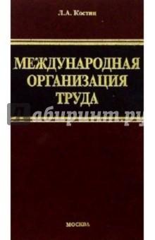 Международная организация труда - Леонид Костин