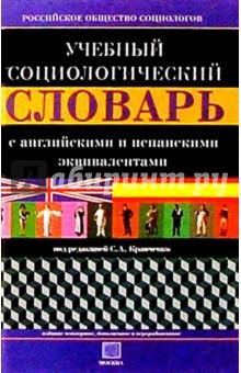Учебный социологический словарь с английскими и испанскими эквивалентами. - 4 изд., доп. и перераб.