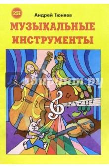 """Книга: """"Музыкальные инструменты (раскраска)"""" - Андрей ..."""