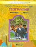 Душина, Смоктунович, Притула: География. 7 класс. Учебник. Земля  планета людей. ФГОС