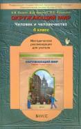 Данилов, Сизова, Кузнецова: Окружающий мир (