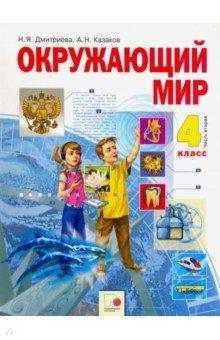 Дмитриева, Казаков: Окружающий мир. Учебник для 4 класса. В 2 частях. Часть 2. ФГОС  - купить со скидкой