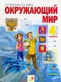 Дмитриева, Казаков: Окружающий мир. Учебник для 4 класса. В 2 частях. Часть 2. ФГОС