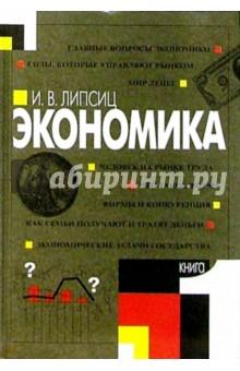 Экономика: В 2 книгах. Книга 1. Учебник для 9 кл. общеобразоват. учреждений - 8-е изд.