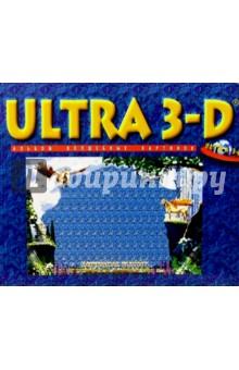 ULTRA 3-D: Альбом волшебных картинок