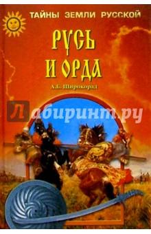 Русь и Орда - Александр Широкорад