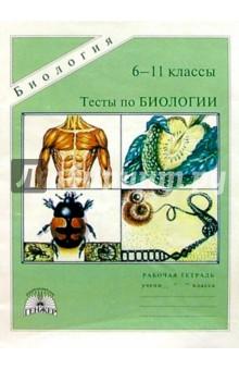 Ошибки в учебник биологии 8 класс драгомилов — pic 13