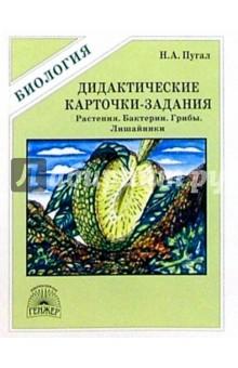 Дидактические карточки-задания по биологии: Растения. Бактерии. Грибы. Лишайники. 6-7 класс - Нина Пугал