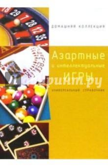 азартные интеллектуальные игры