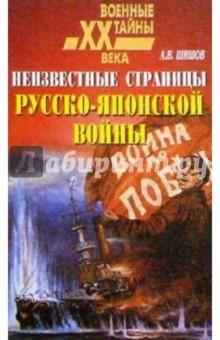 Неизвестные страницы Русско-Японской войны (1904-1905) - Алексей Шишов