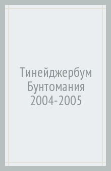 Тинейджербум Бунтомания 2004-2005