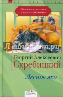 Лесное эхо - Георгий Скребицкий