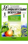 Катханова, Васильев: Изобразительное искусство. Рабочая тетрадь. 1 класс. В 2-х частях. Часть 1