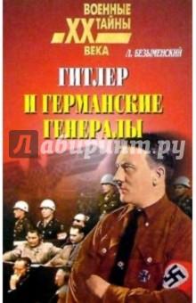 Гитлер и германские генералы - Лев Безыменский