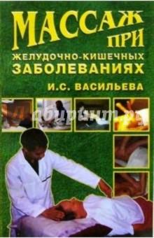 Массаж при желудочно-кишечных заболеваниях - И. Васильева