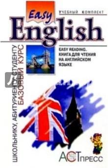 Easy Reading: Книга для чтения на английском языке для учащихся средней школы и студентов - Выборова, Махмурян, Мельчина