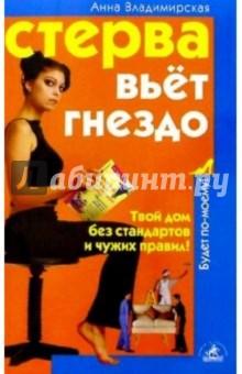 Стерва вьет гнездо: Твой дом без стандартов и чужих правил - Анна Владимирская