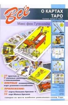 Все о картах таро - Макс Гугенхайм