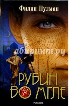 Рубин во мгле: Роман - Филип Пулман