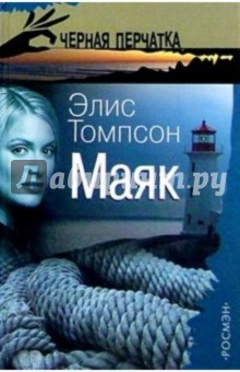 Маяк: Роман