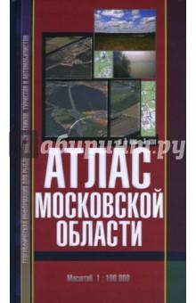 Атлас Московской области