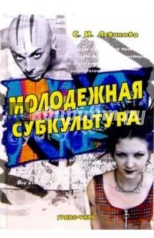 Молодежная субкультура: Учебное пособие - Светлана Левикова