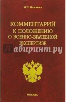 Комментарий к положению о военно-врачебной экспертизе - М. Манзина