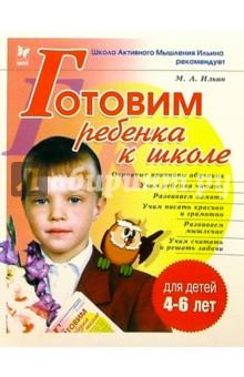 Готовим ребенка к школе - Максим Ильин