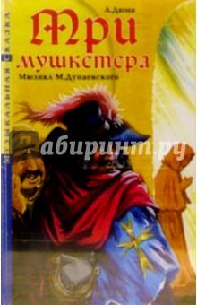 А/к. Три мушкетера - Александр Дюма