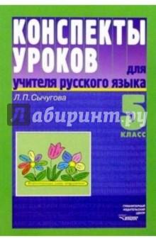 Конспекты уроков для учителя русского языка. 5 класс - Лия Сычугова