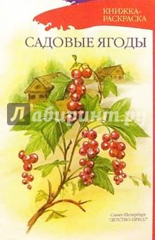 Садовые ягоды (раскраска)