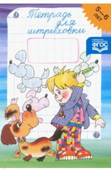 Купить Юлия Захарова: Тетрадь для штриховки (5-6 лет) ISBN: 978-5-89814-045-8