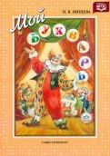 Наталия Нищева - Мой букварь. Книга для обучения дошкольников чтению. ФГОС обложка книги