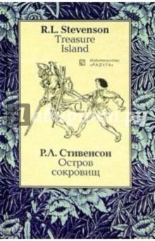 Остров сокровищ (Treasure Island): Роман. - на русском и английском языках - Роберт Стивенсон