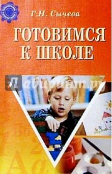 Готовимся к школе - Галина Сычева