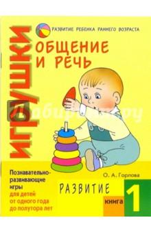 Общение и речь: Игрушки. Развитие. Кн.1 - Ольга Горлова