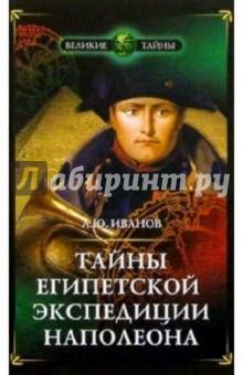 Тайны египетской экспедиции Наполеона - Андрей Иванов