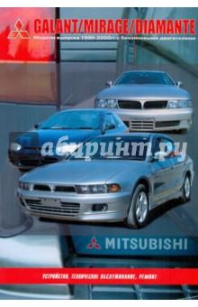 Mitsubishi Mirage, Galant, Diamante. Модели выпуска 1990-2000 гг.Устройство,техническое обслуживание