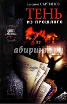 Тень из прошлого - Евгений Сартинов