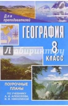 География. 8 класс: Поурочные планы по учебнику А. И. Алексеева - С.А. Малиновская