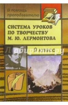 Система уроков по творчеству М. Ю. Лермонтова в 9 классе - А.В. Соколова