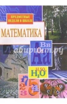 Предметные недели в школе: Математика - Л.В. Гончарова