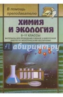 Химия и экология. 8-11кл: Материалы для проведения учебной и внеурочной работы по эколог. воспитанию - Г. Фадеева