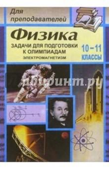 Задачи для подготовки к олимпиадам по физике. 10-11 классах (Электромагнетизм) - Владимир Шевцов