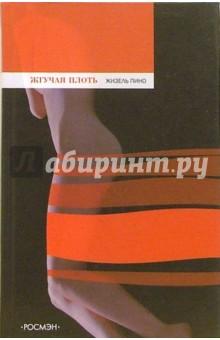 Жгучая плоть: Роман - Жизель Пино