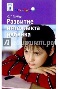 Развитие интеллекта ребенка - Юрий Тамберг